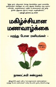 The Forgotten Secrets Of A Magical Marriage(Tamil)