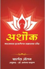 Ashoka; Bhartacha Harvlelya Samrat Cha Shodh
