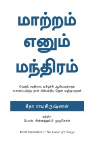 THE GAME OF CHANGE(Tamil)