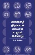 The People Skill Handbook(Tamil)