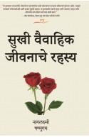 Sukhi Vyavahik Jeevanache Rahasya