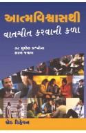 Aatmavishwasti Vatchit Karwani Kala