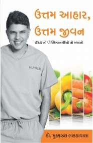 The Eat Right Prescription(Gujrathi)