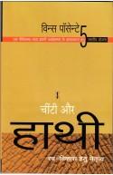 Chinti Aur Haathi