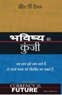 Bhavishya Ki Kunji