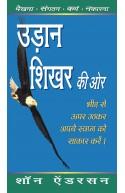 Udhaan Shikhar ki or