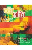 Call Shakti