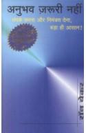 Anubhav Zaruri Nahi