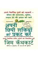 Apni Chipi Shaktiyo Ko Prakat Kare