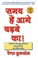 Samay Hai Aage Badne Ka !