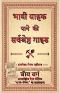 Bhavi Grahak Paane Ki Sarvashetra Guide