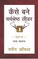 Kaise Bane Sarvasheshtra  Leader