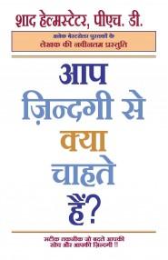 Aap Zindagi Se Kya Chahte Ho?