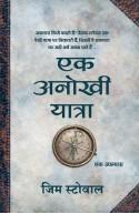 Anokhi Yatra