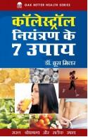 Cholestrol Niyantran K Saath Upae