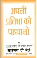 Apni Pratibha Ko Pehchano