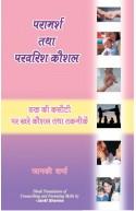 Paramarsha Tatha Parvarish Kaushal