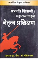 Chhatrapati Shivaji Maharajan Kadun Netrutva Prashiksan