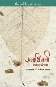 Samadhi Marg