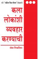 Kala Lokanshi Vyahaar Karnyachi