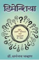 Dementia(Hindi)