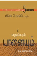 The Ant & The Elephant  (Tamil)