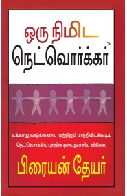 The One Minute Networker  (Tamil)