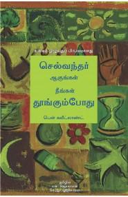 Grow Rich While You Sleep  (Tamil)