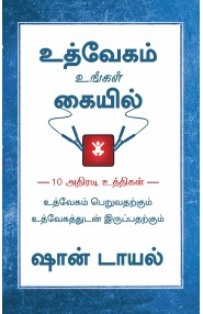 Jumpstart Your Motivation(Tamil)