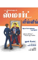 The Illustrated Guide To Smart Living (Tamil)