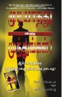 Go For No  (Tamil)