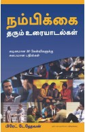 Confident Conversations  (Tamil)