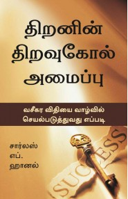 The Master Key System  (Tamil)