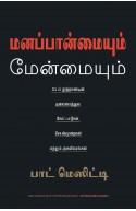 Attitudes & Altitudes  (Tamil)
