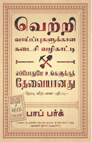 The Last Prospecting Guide You'll Ever Need  (Tamil)