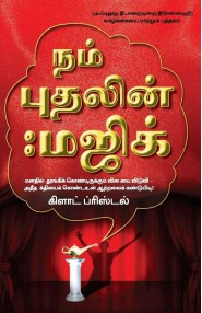 The Magic Of Believing  (Tamil)