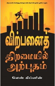 Core Selling Skills  (Tamil)