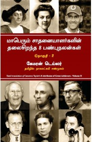 8 Attributes Of Great Achievers Volume Ii  (Tamil)