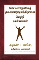 Jumpstart  Your Leadership  (Tamil)