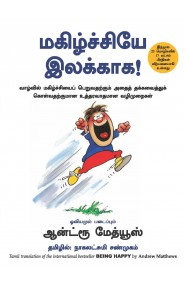Being Happy - (Tamil)