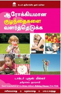 Raising Disease Free Kids - (Tamil)