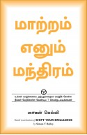 Shift Your Brilliance - (Tamil)