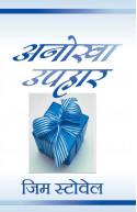 Anokha Uphaar