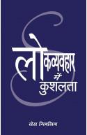 Lok Vyahaar Me Kushalta