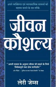 Jeevan Kaushalya