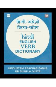 Hindi-English Verb Dictionary