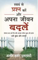 Swayam Se Prashan Kare Aur Jeevan Badle