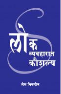 Lok Vyahaarat Kaushala
