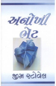 Anokhi Bhet