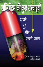 Supplement Ki Kuch Sachaya